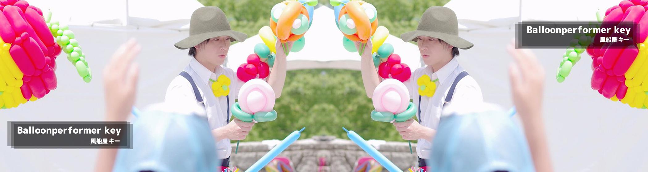 balloonperformer-key1