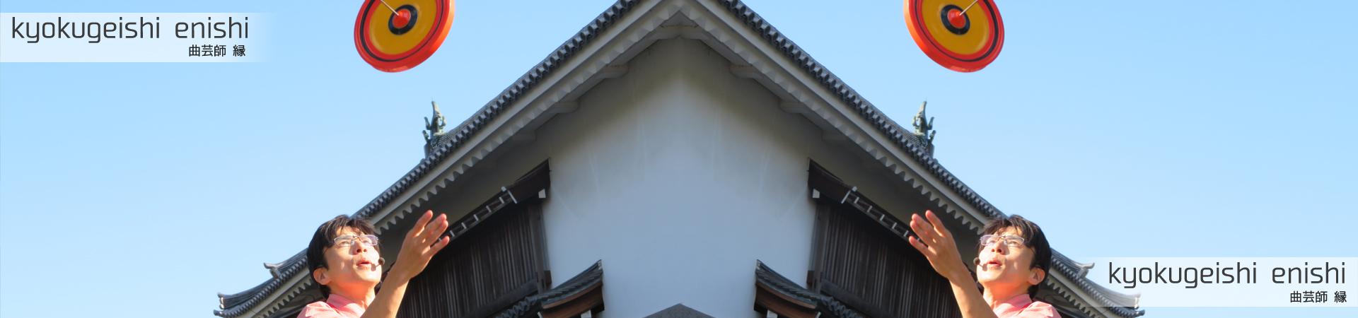 kyokugeishi-enishi