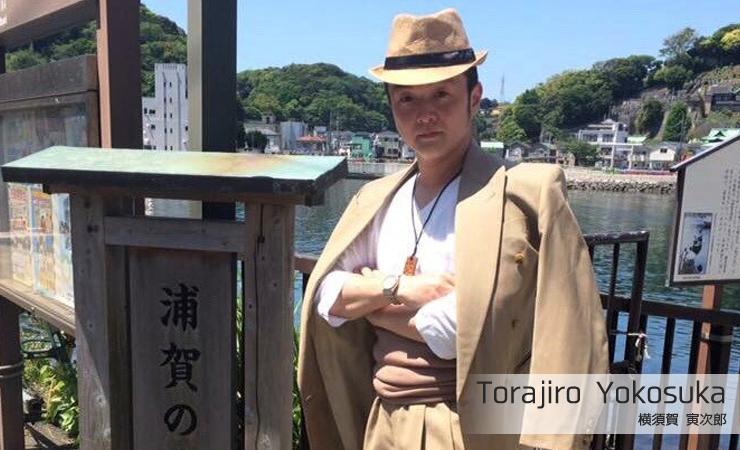 古典大道芸人 横須賀 寅次郎