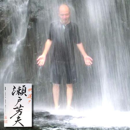 yoshio-seto1