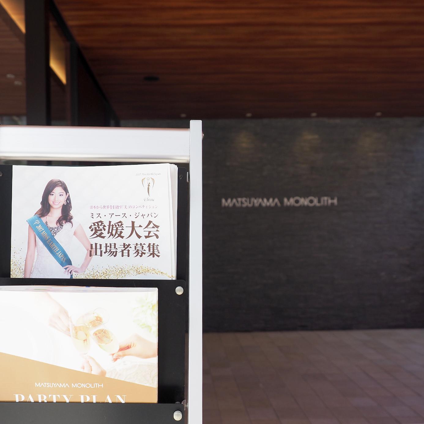松山モノリス